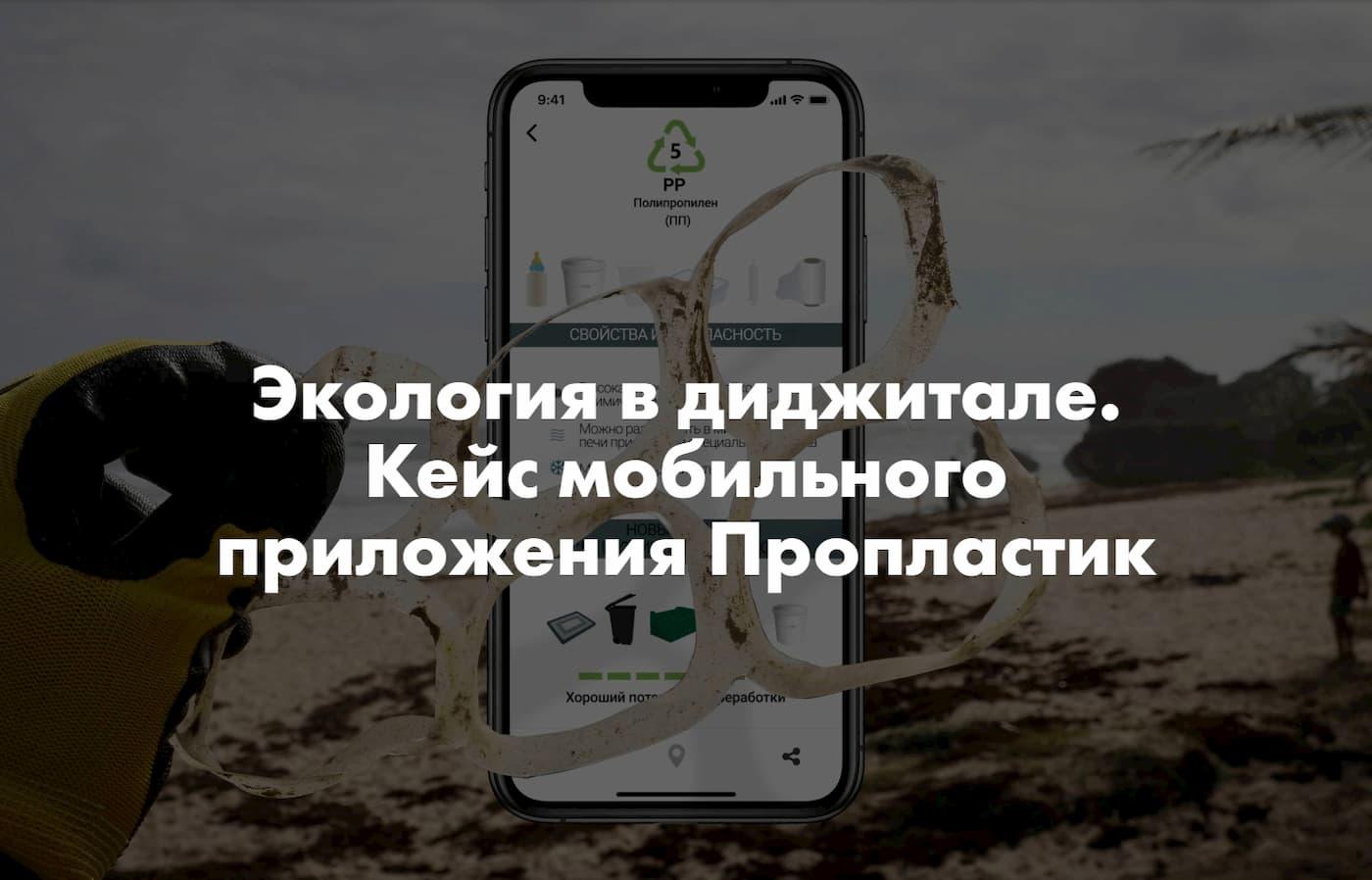 Кейс мобильного приложения Пропластик