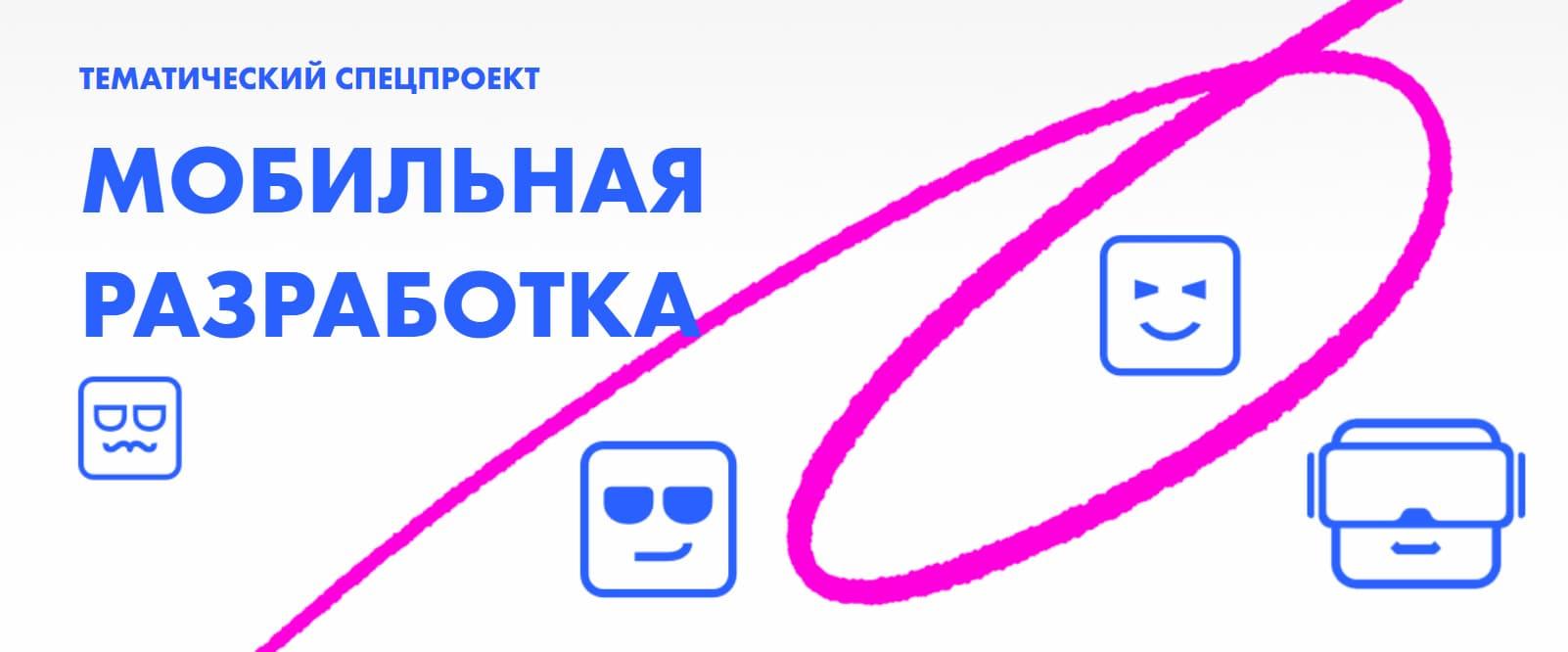 Спецпроект «Мобильная разработка»